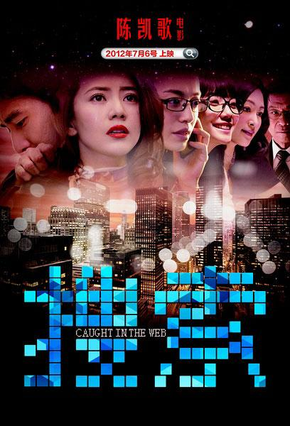 Caught In The Web Režie: Kaige Chen Mark Chao You Ting